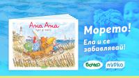 """Ана Ана - """"Излет до морето"""""""