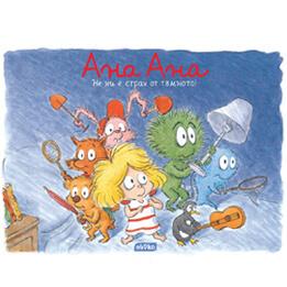 Ана Ана - Не ни е страх от тъмното!