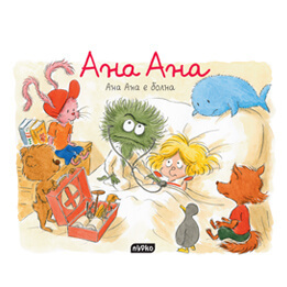 Ана Ана - Ана Ана е болна