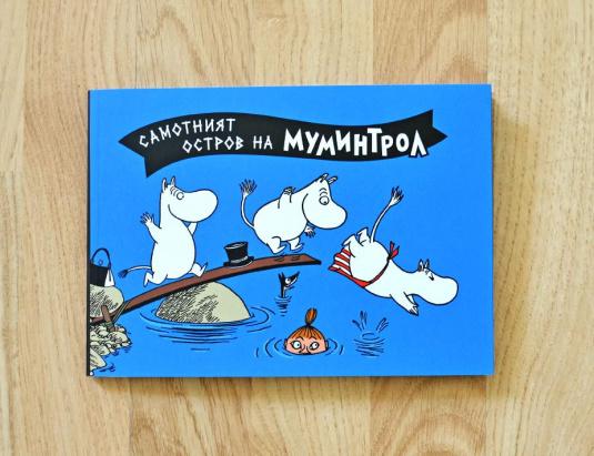 Комикс поредица - Самотният остров на Муминтрол