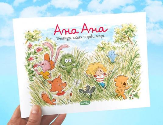 Ана Ана - Пеперуди, люляк и диви ягоди