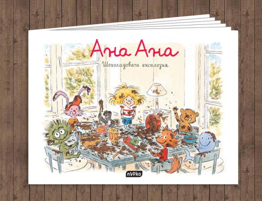 Ана Ана - Шоколадовата експлозия