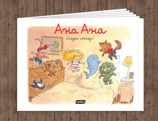 Ана Ана - Сладки сънища!