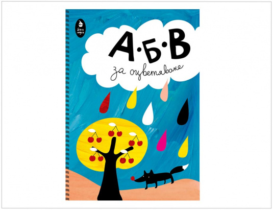АБВ, книга за оцветяване