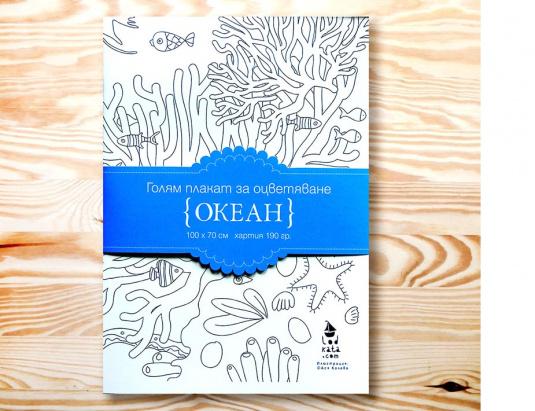 Океан, голям плакат за оцветяване