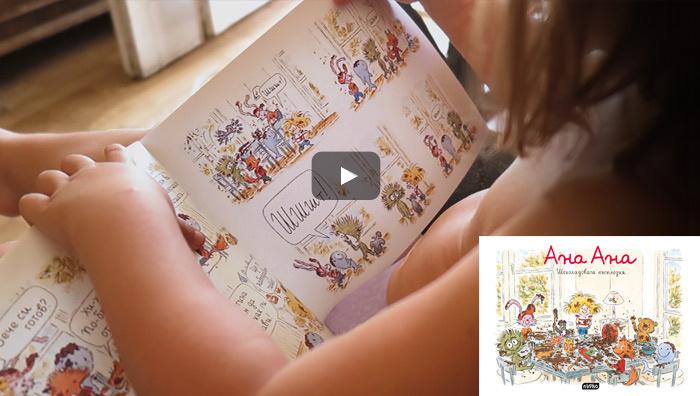 Шоколадовата експлозия или как децата четат една книга - on loop